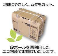 包彩館では、ダンボールを再利用したエコ包装でお届けいたします
