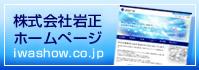 株式会社岩正のホームページはこちらから